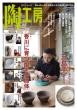 陶工房 No.92 観る、知る、作る。陶芸家に学ぶ焼き物づくりの技 SEIBUNDO MOOK
