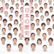 「日本の歴史」 LIVE CD