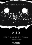 5.19 ZEPP DIVERCITY大会〜博多美少女上京物語〜 (Blu-ray)