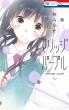 マリッジパープル 1 花とゆめコミックス