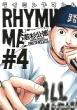 ライミングマン 4 ヤングアニマルコミックス