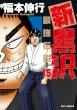 新黒沢 最強伝説 15 ビッグコミックオリジナル