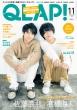 QLAP! (クラップ)2019年 11月号【表紙:佐藤勝利×高橋海人】