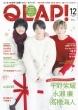 QLAP! (クラップ)2019年 12月号 【表紙:平野紫耀×永瀬 廉×高橋海人】