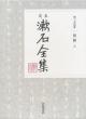 定本 漱石全集 第25巻 別冊