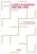 公共建築工事内訳書標準書式設備工事編・同解説 平成30年版