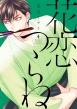 花恋つらね 4 ディアプラス・コミックス