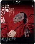 Tsugaru Jongara Bushi <<hd New Master Ban>>