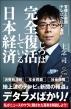 官僚と新聞・テレビが伝えないじつは完全復活している日本経済 SB新書
