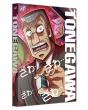 中間管理録トネガワ 下巻 DVD BOX