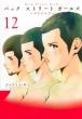 Back Street Girls 12 ヤングマガジンKC