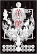 花筐/HANAGATAMI DVD