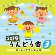2019 うんどう会 3 せっしゃ!アニマル侍