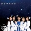 プリマステラ 【初回生産限定盤】(+DVD)
