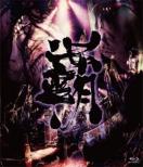 覇道征舞 (Blu-ray)