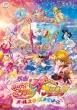 映画HUGっと!プリキュア ふたりはプリキュア 〜オールスターズメモリーズ〜DVD特装版