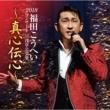 福田こうへいコンサート2018 IN 浅草公会堂