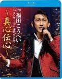 福田こうへいコンサート IN 浅草公会堂2018 (Blu-ray)
