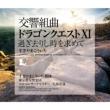 Symphonic Suite Dragon Quest 11 Sugisarishitoki Wo Motomete