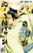 火ノ丸相撲 24 ジャンプコミックス
