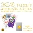 北川愛乃画伯 SKE48グリーティングカードコレクション(全58種+シークレット1種 のうちランダム5枚入り)