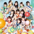 コングラCHUレーション!!!! 【TYPE-C】(+Blu-ray)