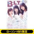 B.L.T.2019年2月号【ローソン・HMV版】