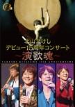 北山たけし デビュー15周年記念コンサート