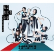 MUSiC 【初回生産限定盤B】(2CD)