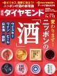 週刊ダイヤモンド 2019年 1月 12日号