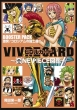 VIVRE CARD -ONE PIECE図鑑-BOOSTER PACK -激突!コロシアムの闘士達!!-