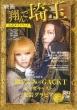 映画『翔んで埼玉』公式ガイドブック