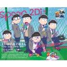 spoon.2Di Vol.46 カドカワムック