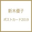 新木優子ポストカード2019