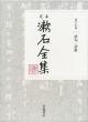 俳句 ・ 詩歌 定本 漱石全集 第17巻