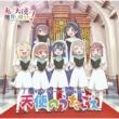 「私に天使が舞い降りた!」キャラクターソングアルバム 〜天使のうたごえ〜