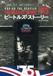 ビートルズ・ストーリー Vol.13 1975 CDジャーナルムック
