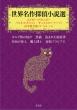 世界名作探偵小説選 モルグ街の怪声・黒猫・盗まれた秘密書・灰色の怪人・魔人博士・変装アラビア王