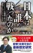日本は誰と戦ったのか -コミンテルンの秘密工作を追及するアメリカ 新書版-ワニブックスPLUS新書