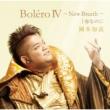 Bolero IV〜new Breath〜春なのに