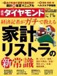 週刊ダイヤモンド 2019年 1月 19日号