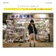イッツ・マイ・ターン / アルゴリズムの海(十束おとはver.)アザージャケット 【数量限定】(7インチシングルレコード)
