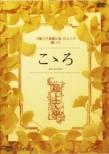 【極上文學「こゝろ」】DVD
