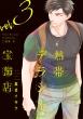 熱帯デラシネ宝飾店 3 ウィングス・コミックス