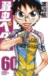 弱虫ペダル 60 少年チャンピオン・コミックス