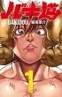 バキ道 1 少年チャンピオン・コミックス