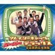 クレイジーキャッツ・スーパー・デラックス 【平成無責任増補盤】