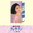 愛の陽差し〜アモーレ・ミオ〜/夢立ちぬ (7インチシングルレコード)