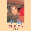 夕凪/晩秋 (7インチシングルレコード)