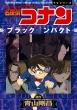 名探偵コナン ブラックインパクト 少年サンデーコミックスビジュアルセレクション 少年サンデーコミックススペシャル